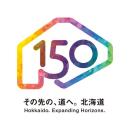 北海道150年